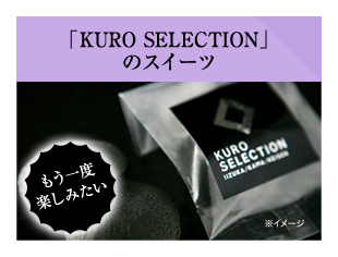 「KURO SELECTION」のスイーツ