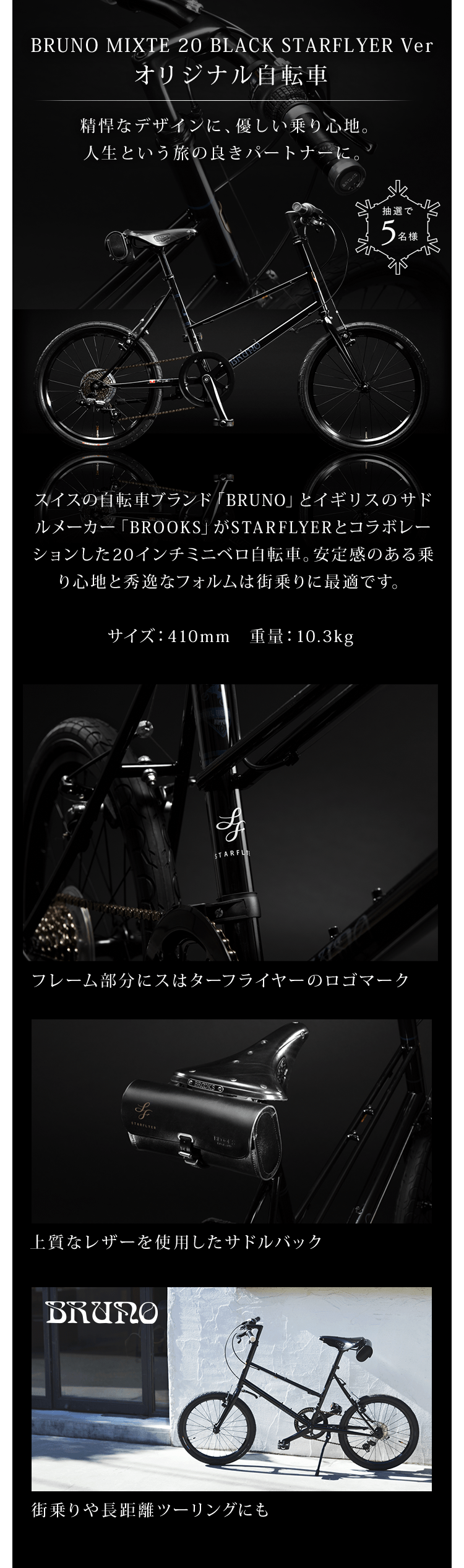 BRUNO MIXTE 20 BLACK STARFLYER Ver オリジナル自転車