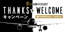10TH ANNIVERSARY THANKS  & WELCOME キャンペーン