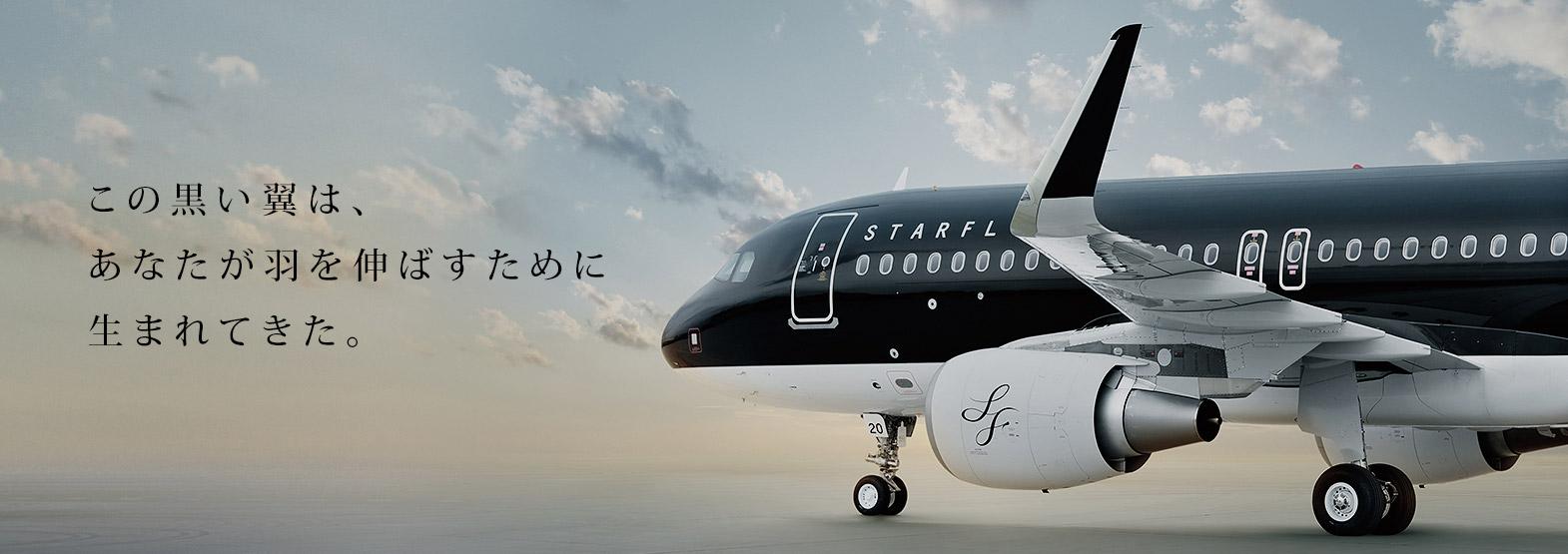航空会社スターフライヤー(sfj)公式 | 国際線の航空券 予約・空席照会