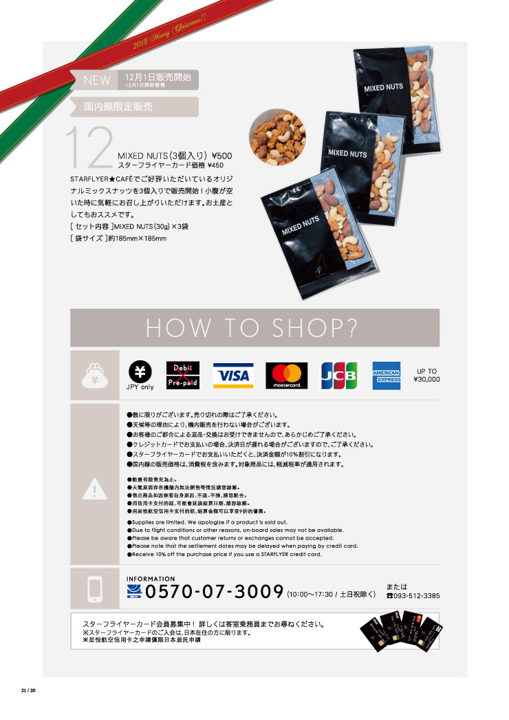 12 MIXED NUTS(3個入り) ¥500(税込)