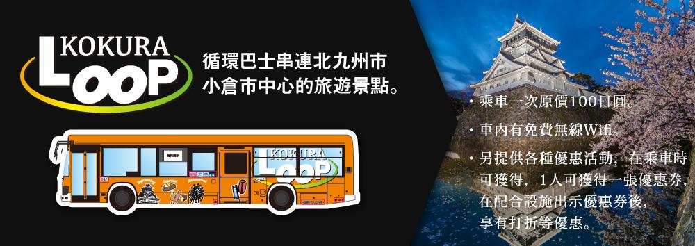 小倉循環巴士